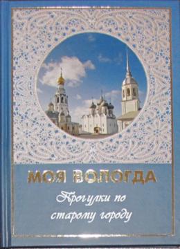 А.И. Сазонов «Моя Вологда. Прогулки по старому городу»