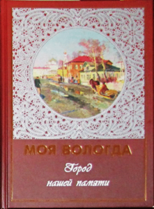 А.И. Сазонов «Моя Вологда. Город нашей памяти»
