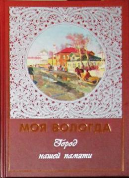 А.И.Сазонов «Моя Вологда. Город нашей памяти»
