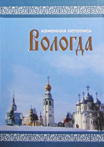 А.И.Сазонов «Вологда. Каменная летопись»