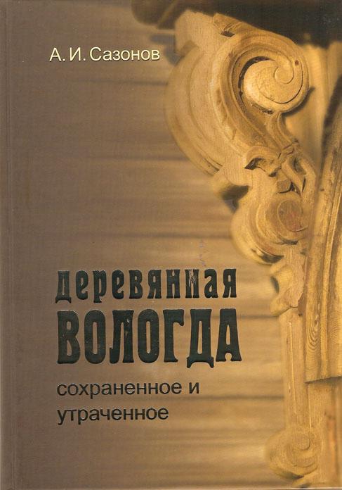 А.И. Сазонов «Деревянная Вологда: сохраненное и утраченное»