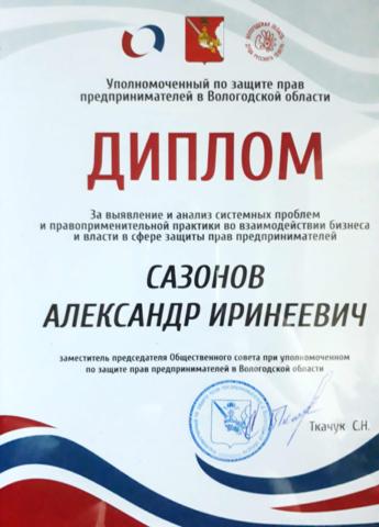 Диплом А. Сазонву