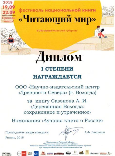 Диплом 1 степени за книгу А. Сазонова