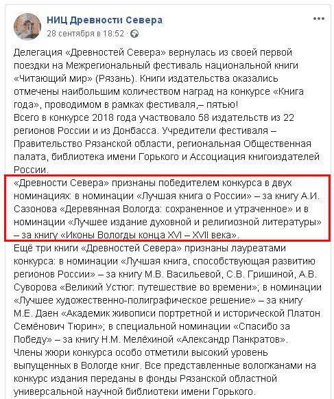 ФБ победе книги А.Сазонова