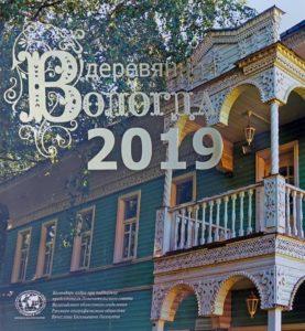 Деревянная Вологда. Календарь на 2019 год
