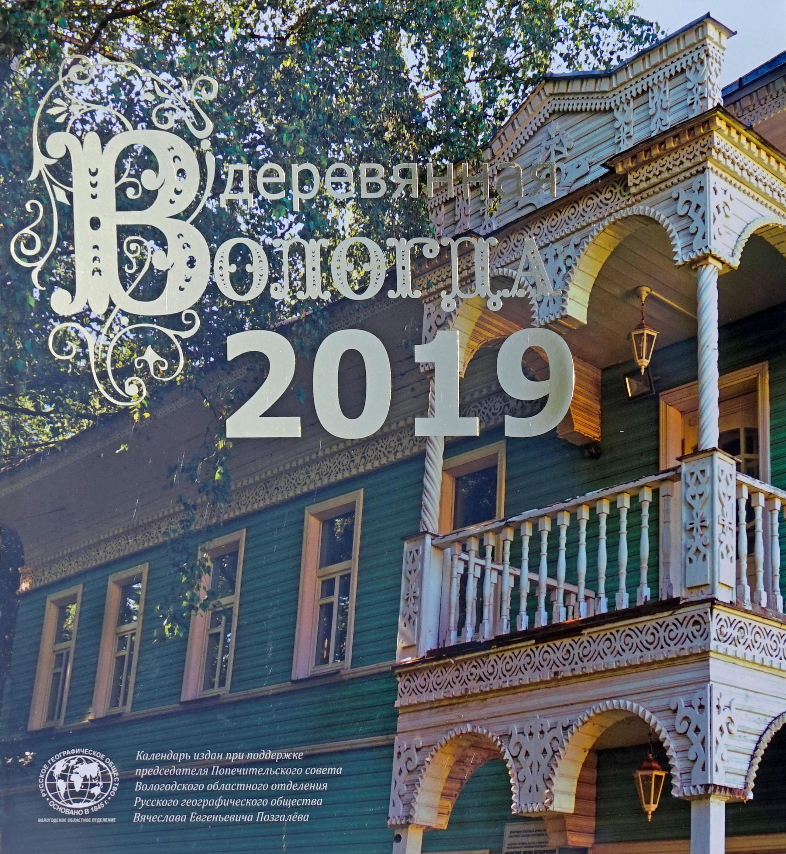 Фото календаря на 2019 год