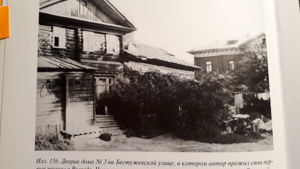 Вологда. Дом на ул. Бустужевской
