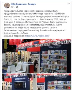 Выставка книг в Париже