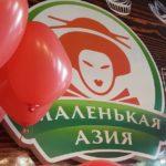 """Вологда: ресторан """"Маленькая Азия"""""""