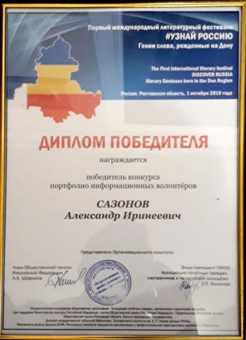 А.И. Сазонову - диплом победителя в конкурсе информационых волонтеров
